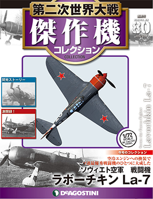 第二次世界大戦 傑作機コレクション 80号