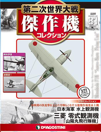 第二次世界大戦 傑作機コレクション 81号