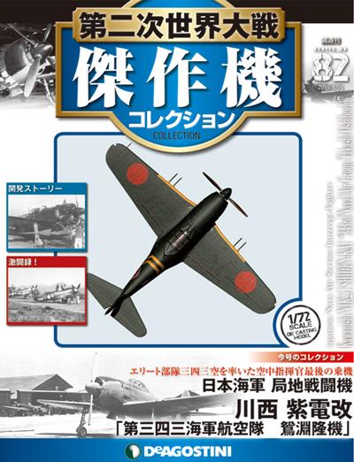 第二次世界大戦 傑作機コレクション 82号 紫電改