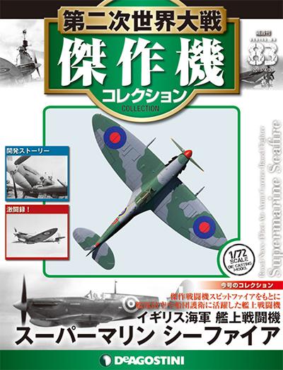 第二次世界大戦 傑作機コレクション 83号
