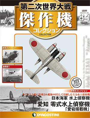第二次世界大戦 傑作機コレクション 84号