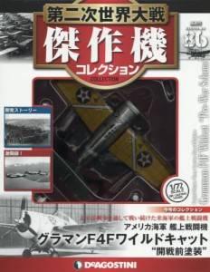 第二次世界大戦 傑作機コレクション 86号