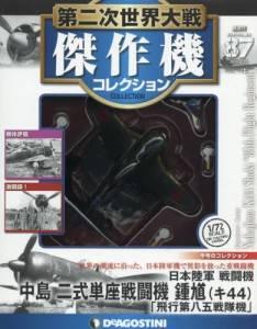 第二次世界大戦 傑作機コレクション 87号
