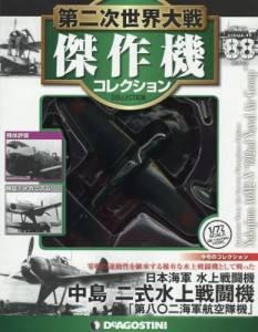 第二次世界大戦 傑作機コレクション 88号