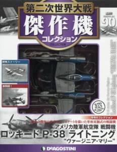 第二次世界大戦 傑作機コレクション 90号