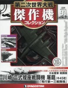 第二次世界大戦 傑作機コレクション 91号