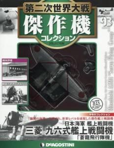 第二次世界大戦 傑作機コレクション 93号