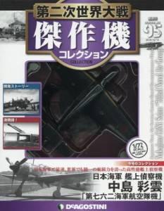 第二次世界大戦 傑作機コレクション 95号