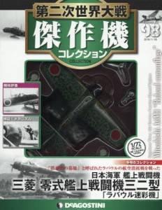 第二次世界大戦 傑作機コレクション 98号