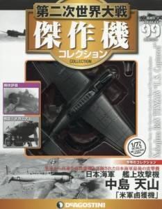 第二次世界大戦 傑作機コレクション 99号