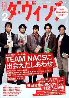 ダ ヴィンチ '12年02月 TEAM NACS 総力特集2