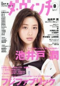 ダ ヴィンチ '14年08月 池井戸潤 特集