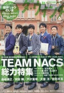 ダ ヴィンチ '15年06月 TEAM NACS