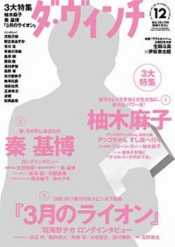 ダ ヴィンチ '15年12月 生田斗真 柚木麻子