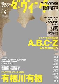 ダ ヴィンチ '16年04月 ABC−Z