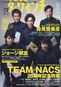 ダ ヴィンチ '16年12月 TEAM NACS2