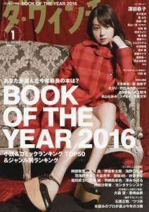 ダ ヴィンチ '17年01月  BOOK OF T