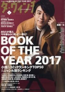 ダ ヴィンチ 18年1月 高橋一生 特集:BOOK