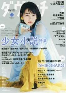 ダ ヴィンチ 20年04月 少女小説特集