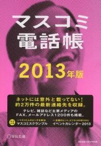 マスコミ電話帳 2013