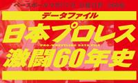 データファイル 日本プロレス 激闘60年史