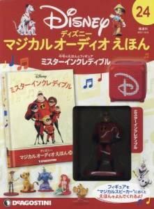 ディズニーマジカルオーディオえほん 24号