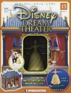 ディズニー・ドリーム・シアター 15号