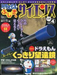 ドラえもん ふしぎのサイエンス  4巻 天体望遠鏡