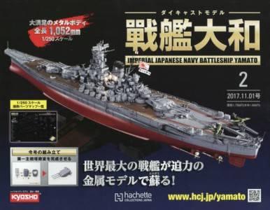 週刊 ダイキャストモデル 戦艦大和 2号