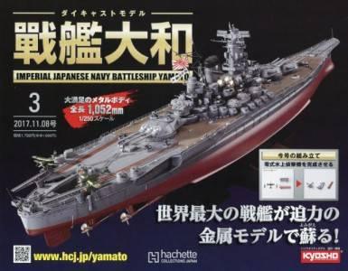 週刊 ダイキャストモデル 戦艦大和 3号