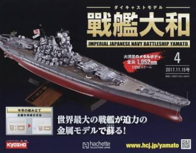 週刊 ダイキャストモデル 戦艦大和 4号