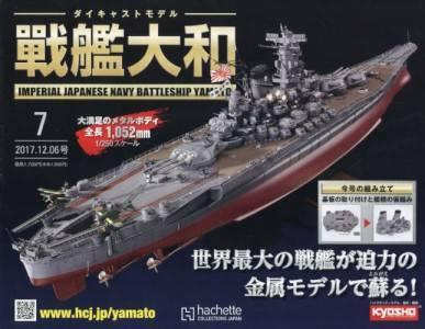 週刊 ダイキャストモデル 戦艦大和 7号