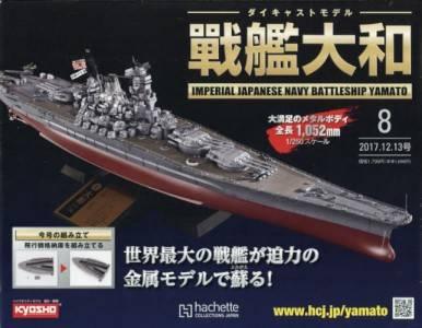 週刊 ダイキャストモデル 戦艦大和 8号