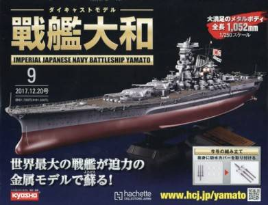 週刊 ダイキャストモデル 戦艦大和 9号