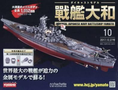 週刊 ダイキャストモデル 戦艦大和 10号