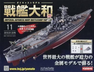 週刊 ダイキャストモデル 戦艦大和 11号