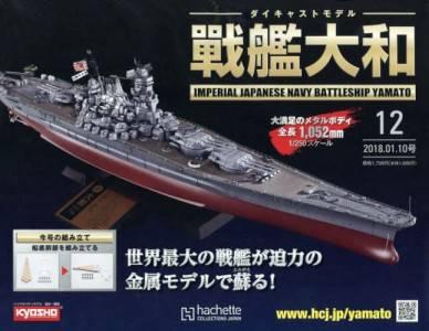 週刊 ダイキャストモデル 戦艦大和 12号