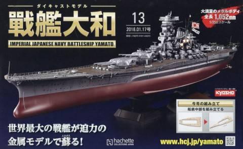 週刊 ダイキャストモデル 戦艦大和 13号