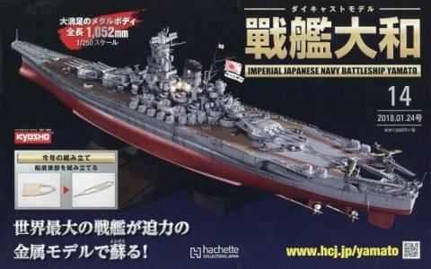週刊 ダイキャストモデル 戦艦大和 14号
