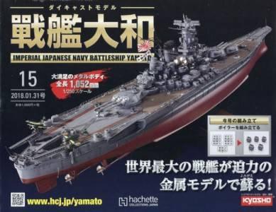 週刊 ダイキャストモデル 戦艦大和 15号