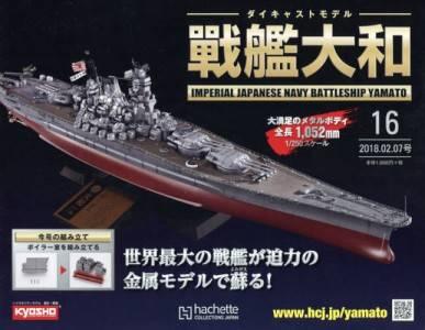 週刊 ダイキャストモデル 戦艦大和 16号