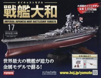 週刊 ダイキャストモデル 戦艦大和 17号
