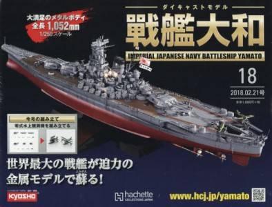 週刊 ダイキャストモデル 戦艦大和 18号