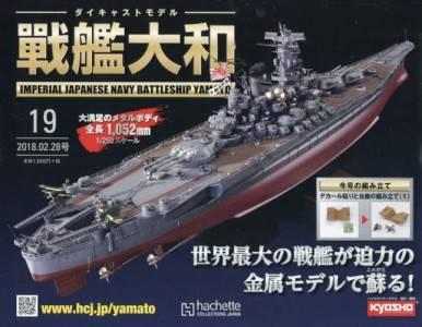 週刊 ダイキャストモデル 戦艦大和 19号
