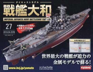 週刊 ダイキャストモデル 戦艦大和 27号
