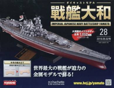 週刊 ダイキャストモデル 戦艦大和 28号