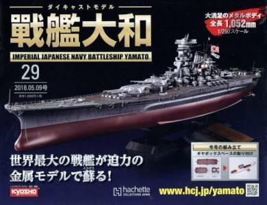 週刊 ダイキャストモデル 戦艦大和 29号