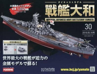 週刊 ダイキャストモデル 戦艦大和 30号