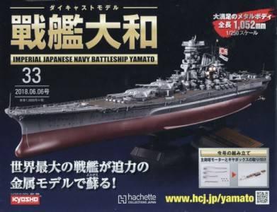 週刊 ダイキャストモデル 戦艦大和 33号