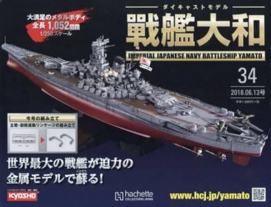 週刊 ダイキャストモデル 戦艦大和 34号